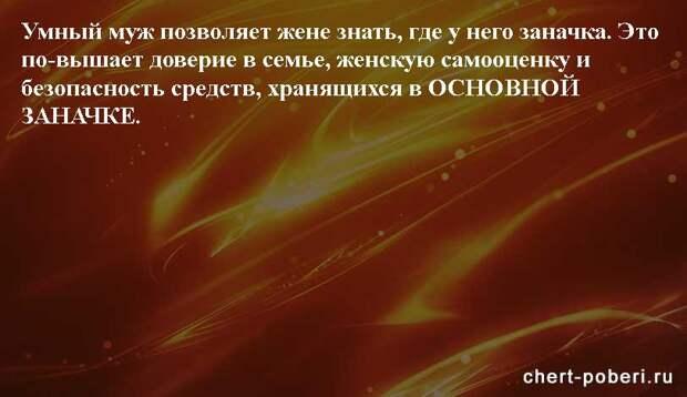 Самые смешные анекдоты ежедневная подборка chert-poberi-anekdoty-chert-poberi-anekdoty-56090812052021-8 картинка chert-poberi-anekdoty-56090812052021-8