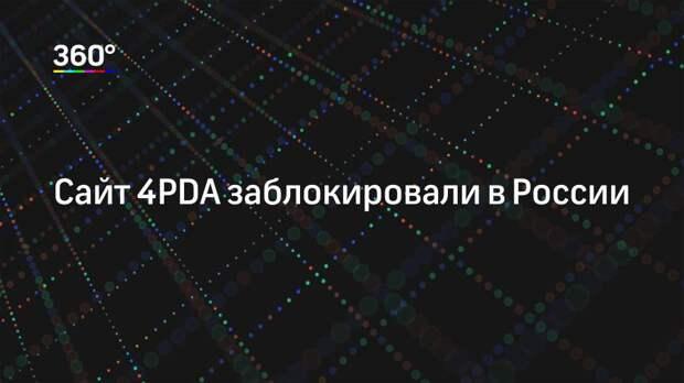 Сайт 4PDA заблокировали в России