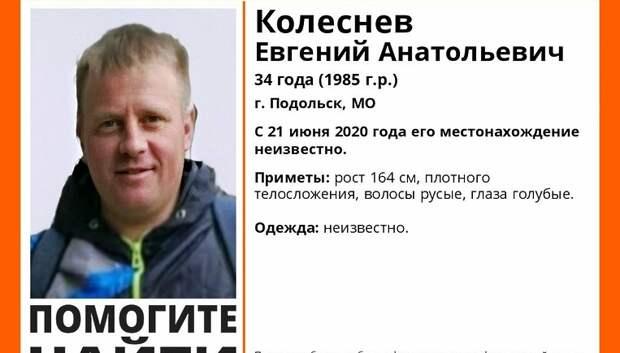 В Подольске разыскивают 34‑летнего мужчину, пропавшего 12 дней назад