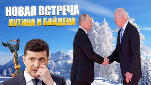 Вторая встреча Путина и Байдена обещает быть интереснее первой. Каких результатов стоит ожидать?