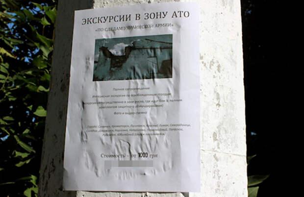 На Украине организуют экскурсии в зону военных действий