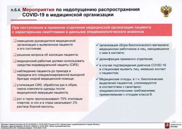 Врачам в Москве рекомендовали полоскать горло спиртом и закапывать в глаза раствор борной кислоты, чтоб не допустить заражения COVID-19
