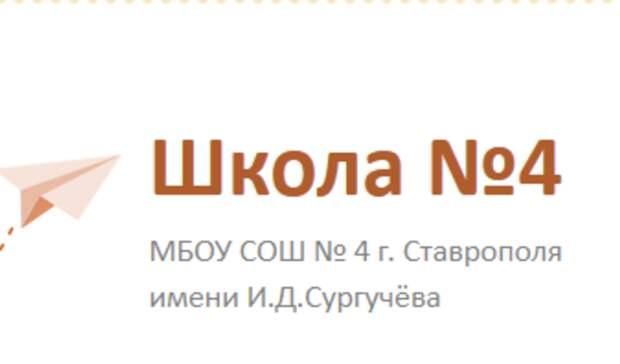 Администрация Ставрополя «сняла профильность» школы только в названии