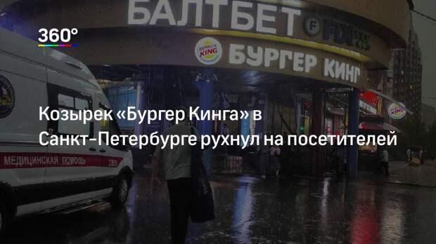 Козырек «Бургер Кинга» в Санкт-Петербурге рухнул на посетителей