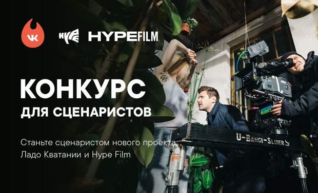 Продюсеры Hype Film объявили конкурс для молодых сценаристов