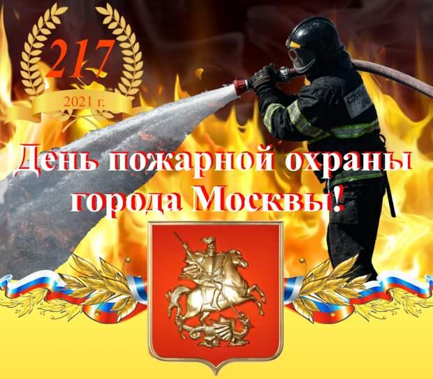 31-ого мая пожарная охрана города Москвы отметит  217-летие