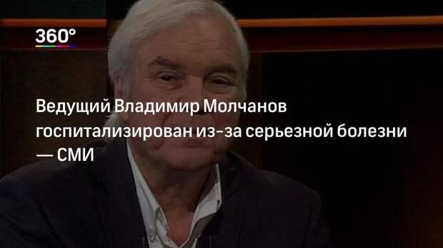 Ведущий Владимир Молчанов госпитализирован из-за серьезной болезни— СМИ