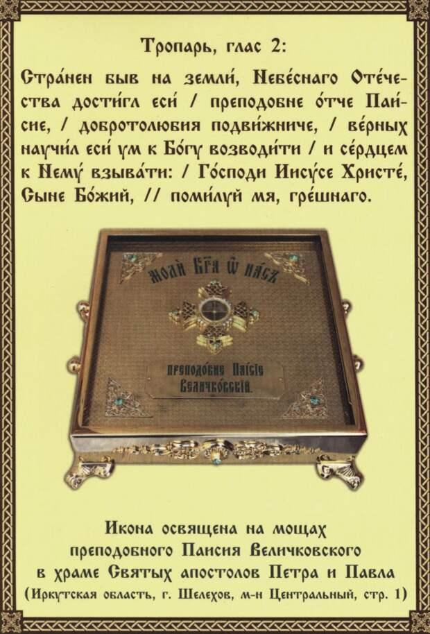 Мощи преподобного Паисия Величковского