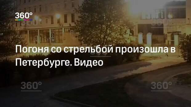 Погоня со стрельбой произошла в Петербурге. Видео