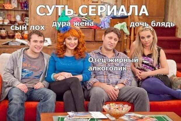 Суть сериала
