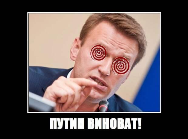 Давайте я обману вас, а если вы меня - то Путин виноват?