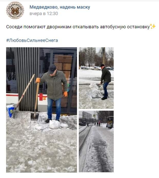 Фото дня: жители Южного Медведкова откапывают остановку
