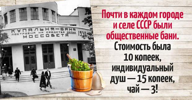 По субботам советские граждане ходили в общественную баню, место силы и оазис необыкновенной чистоты