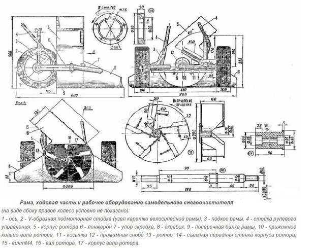 Схема рамы, ходовой части и рабочего оборудования самодельного снегоочистителя
