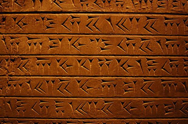 Клинописные символы на глиняной табличке. (Фото: Jan van der Crabben / Flickr.com.)