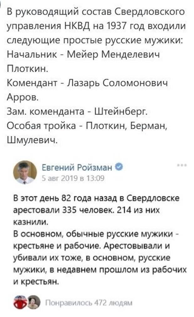 Простые русские мужики - плоткины, штейнберги и прочие ройзманы