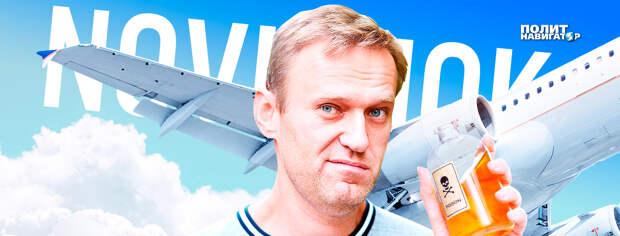 Второй акт провокации: Навальный отравлен «Новичком», заявили в Германии