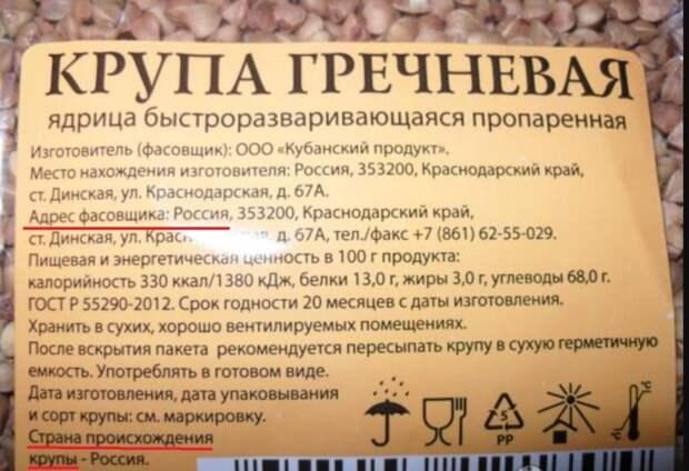 Граждане, изучайте этикетку! ¦Фото: ya.ru.
