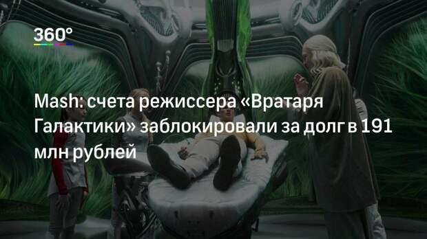 Mash: счета режиссера «Вратаря Галактики» заблокировали за долг в 191 млн рублей