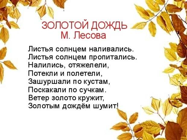 ДЕТСКИЙ МИР.  Стихи про осень