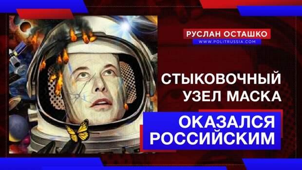 Стыковочный узел на корабле Маска оказался российским