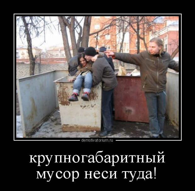 5402287_demotivatorium_ru_krupnogabaritnij_musor_nesi_tuda_106040 (600x588, 125Kb)