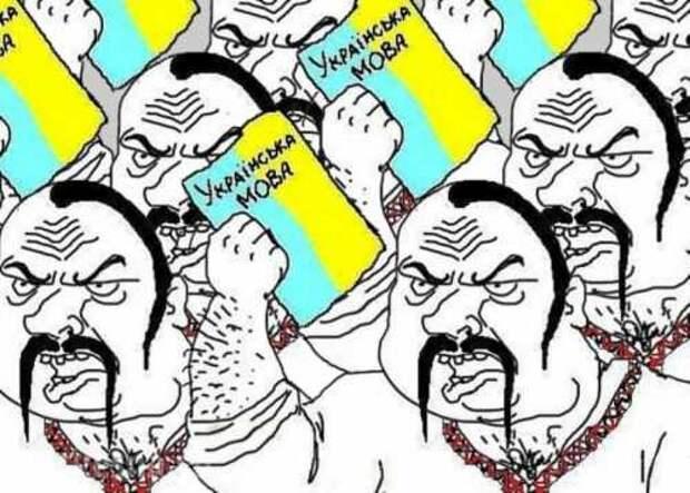 Язык, мова и Украина