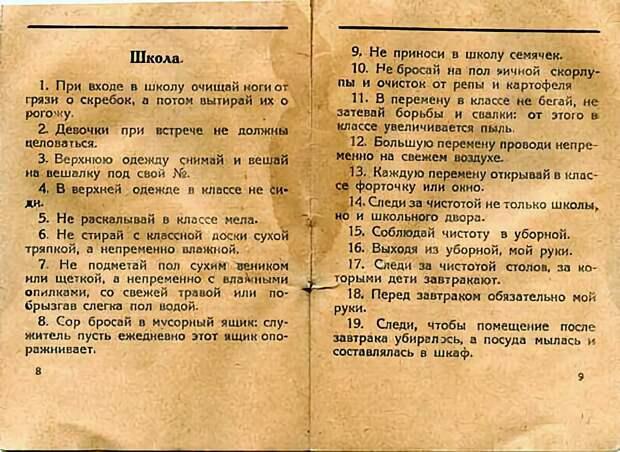 Нашел памятку советскому школьнику и улыбнулся: некоторые правила сейчас кажутся забавными