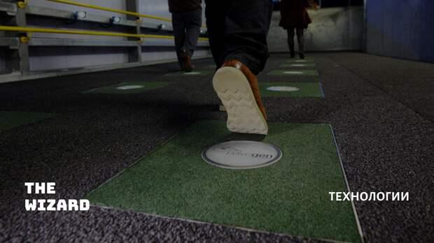 Торговые центры будут вырабатывать энергию от шагов посетителей