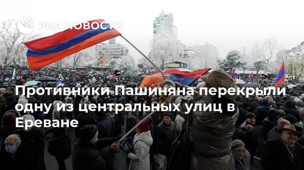 Противники Пашиняна перекрыли одну из центральных улиц в Ереване