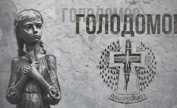 Западные учёные опровергают ложь об украинском «голодоморе»
