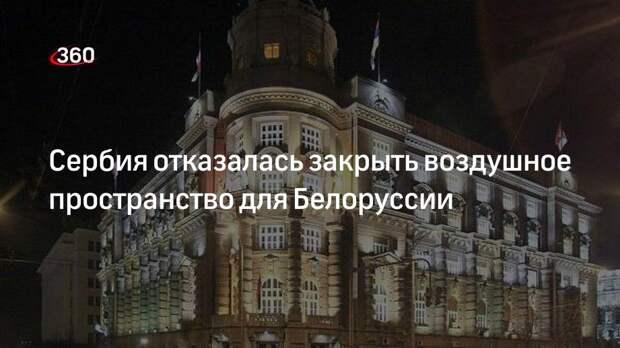 Сербия отказалась закрыть воздушное пространство для Белоруссии