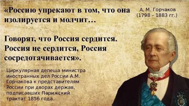 «Россия не сердится, Россия сосредотачивается»