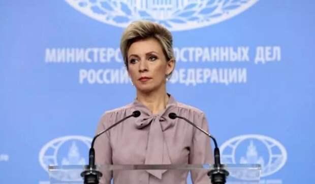 Мария Захарова одной фразой заставила Китай смеяться над Евросоюзом