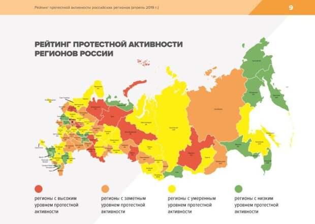 Рейтинг протестной активности в регионах России