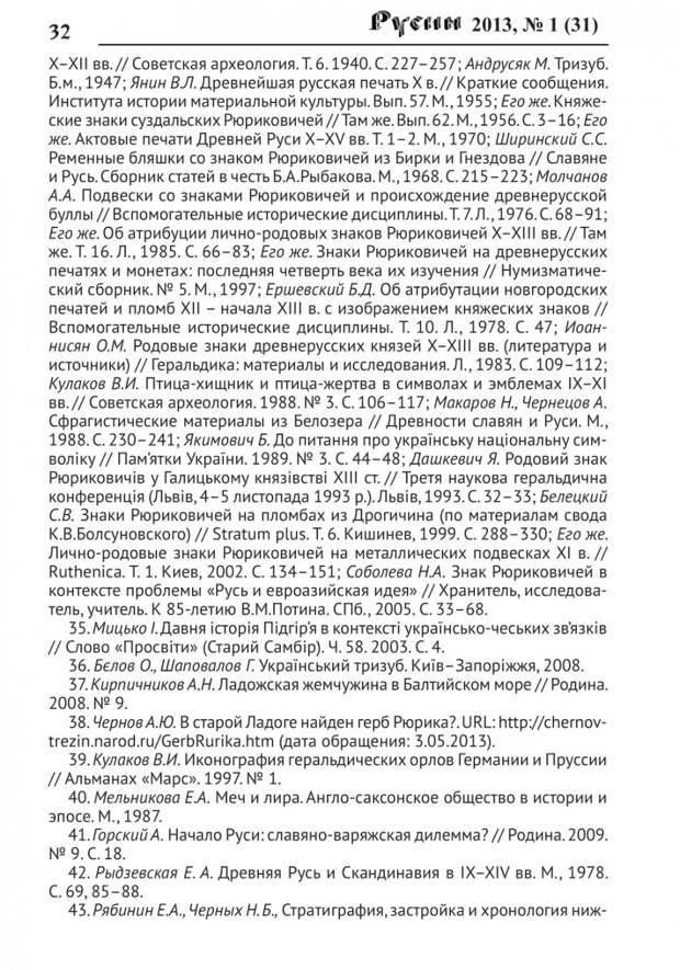 Рюрик и происхождение династии Рюриковичей: новые дополнения к старым спорам