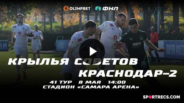 08.05.2021. Крылья Советов - Краснодар-2/FC Krylia Sovetov - FC Krasnodar-2