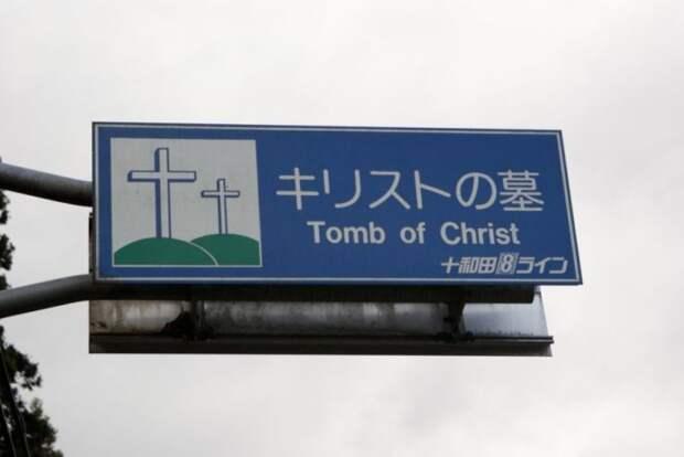 Указатель населённого пункта, где, как считают японцы, жил и похоронен Иисус.
