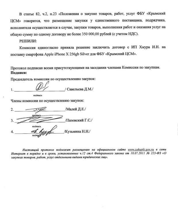 Крымский центр стандартизации за бюджетные деньги закупил два телефона Iphone X 2