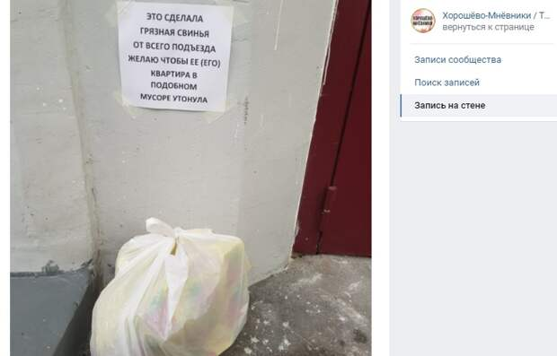 Жители Хорошево-Мневников решили проучить соседей за оставленный у подъезда мусор