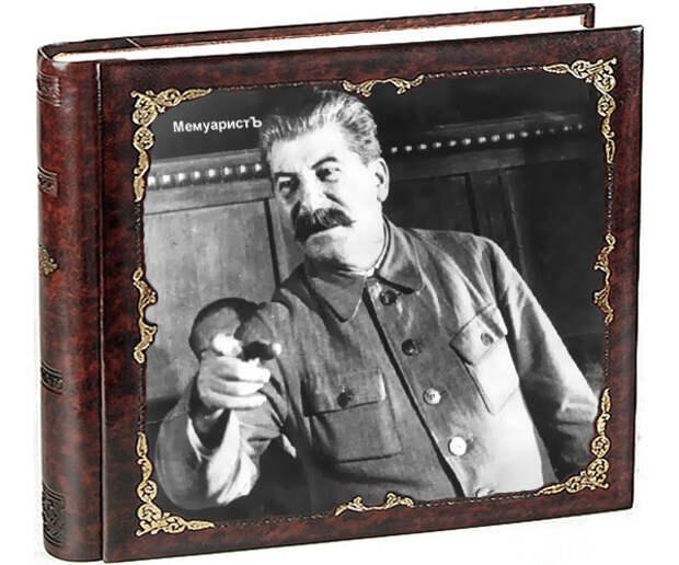 Несколько рассказов о Сталине 9