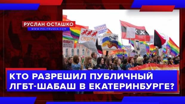Кто разрешил проведение публичного ЛГБТ-шабаша в Екатеринбурге?