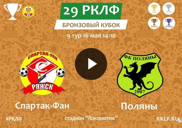 29 РКЛФ Бронзовый Кубок Спартак-Фан - Поляны 3:1