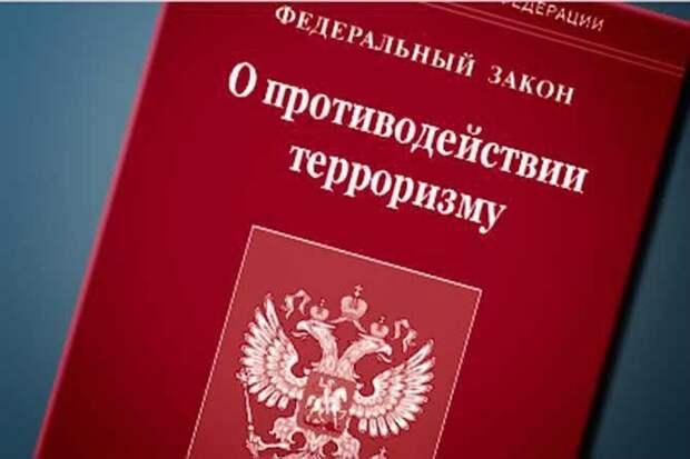 УФСБ России опубликовала памятку по противодействию терроризму . Фото: из архива редакции