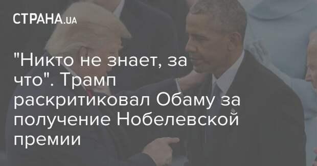 """""""Никто не знает, за что"""". Трамп раскритиковал Обаму за получение Нобелевской премии"""