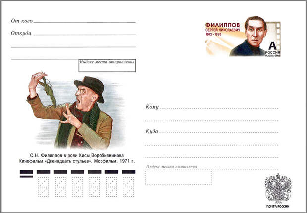 Конверт, выпущенный к 100-летию актера Сергея Филиппова