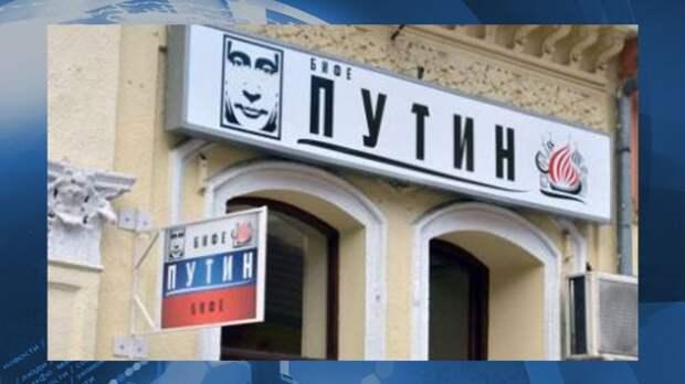 Кафе в сербском городе назвали в честь Путина. Путин,Сербия,рестораны и кафе. НТВ.Ru: новости, видео, программы телеканала НТВ