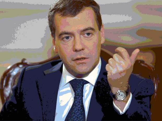 Дмитрия Медведева?