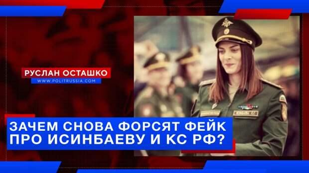 """Российские """"левые"""" снова вытащили фейк о назначении Исинбаевой в Конституционный суд"""