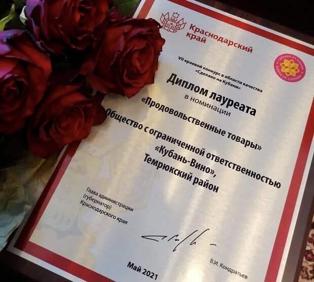 Винодельня «Кубань-Вино» получила знак «Сделано на Кубани»